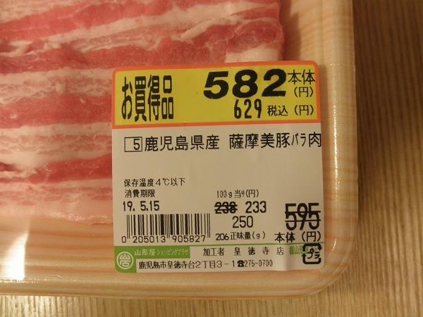 鹿児島黒豚のバラ肉の札