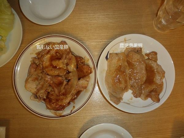 生姜焼き完成