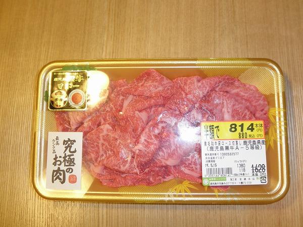鹿児島黒毛和牛肩ロースA-5等級01