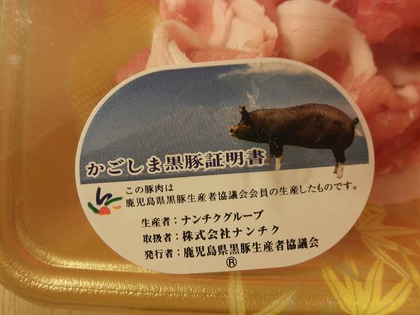 鹿児島黒豚もも切り落とし03